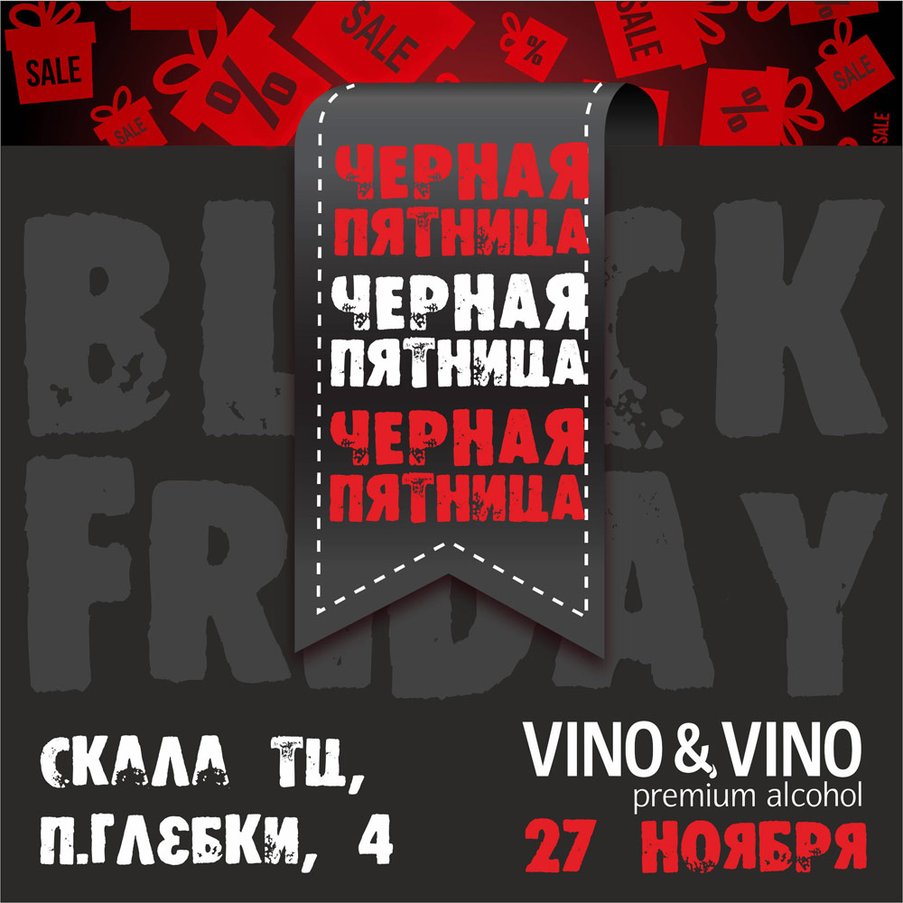 Black Friday 2015 в магазине VINO&VINO на П.Глебки, 5 (ТЦ Скала)