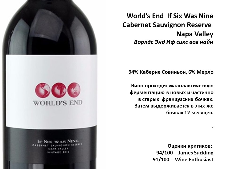 World's End  If Six Was Nine Cabernet Sauvignon Reserve Napa Valley
