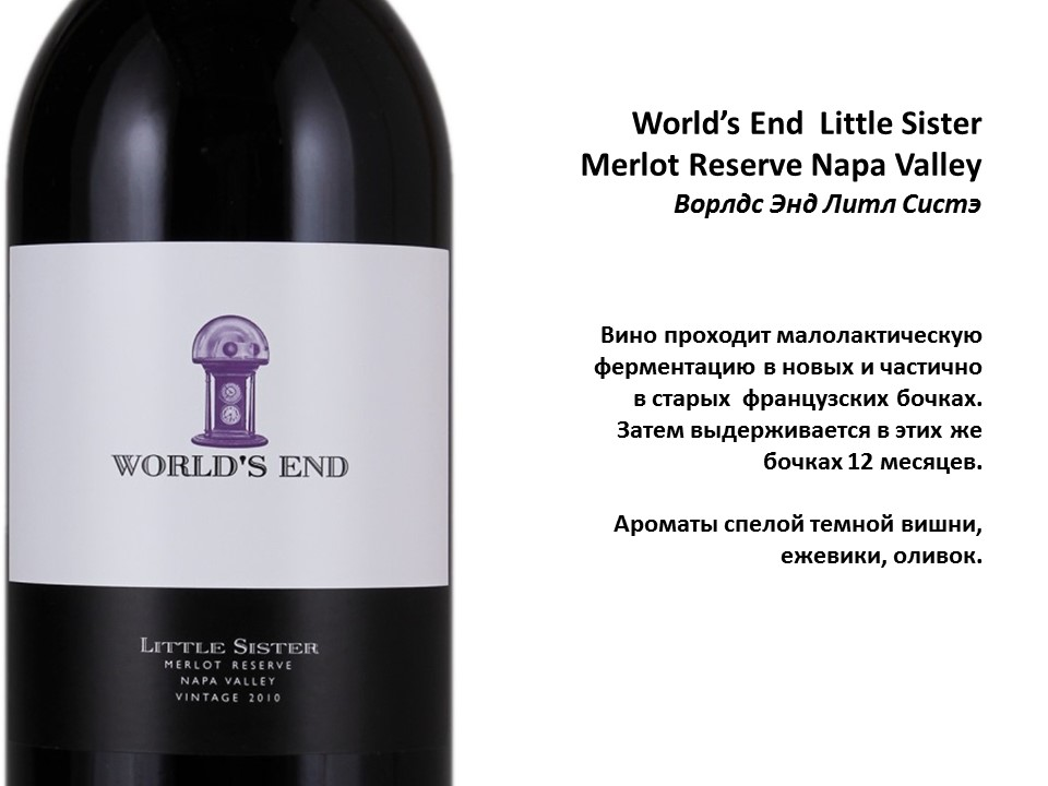 World's End  Little Sister Merlot Reserve Napa Valley