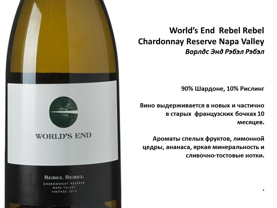World's End  Rebel Rebel Chardonnay Reserve Napa Valley