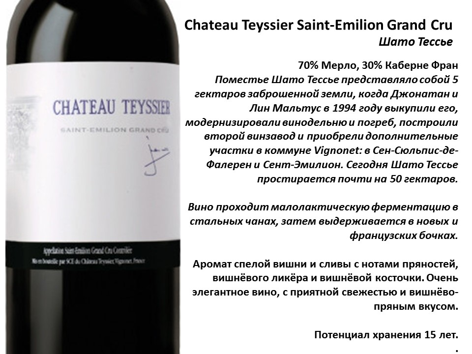 Chateau Teyssier Saint-Emilion Grand Cru