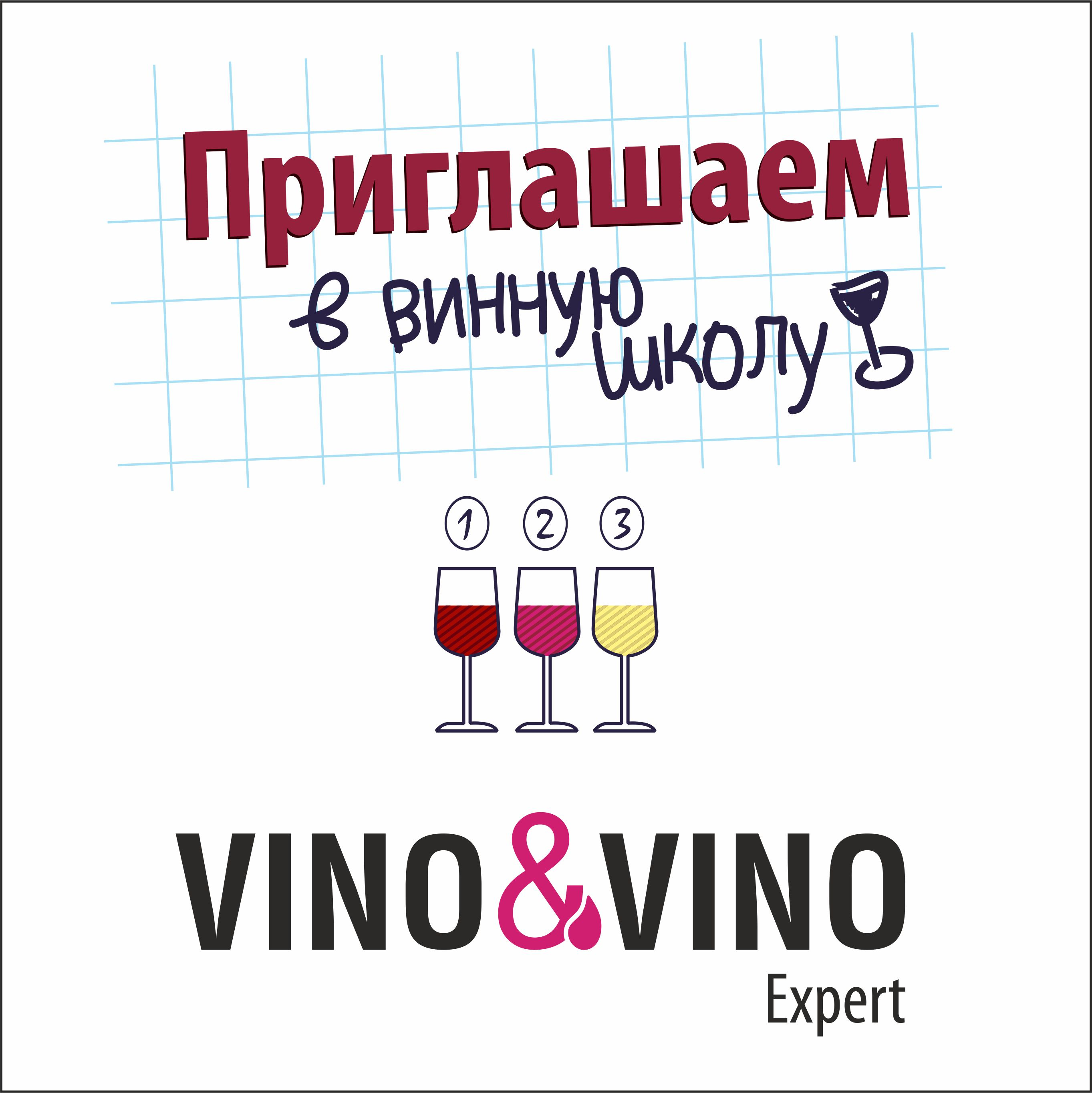 wineschool
