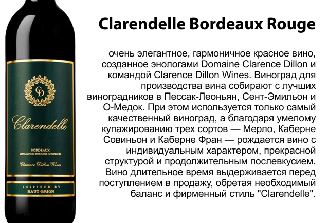 Clarendelle Bordeaux Rouge