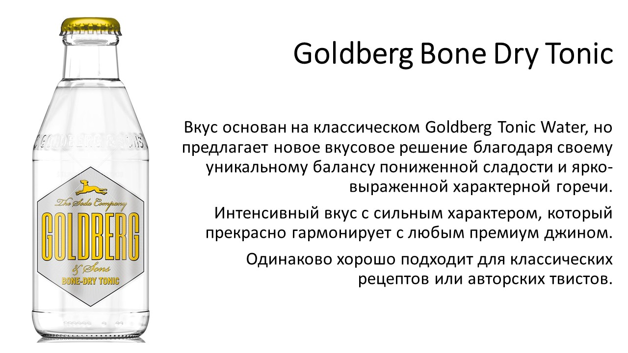 Goldberg Bone Dry Tonic