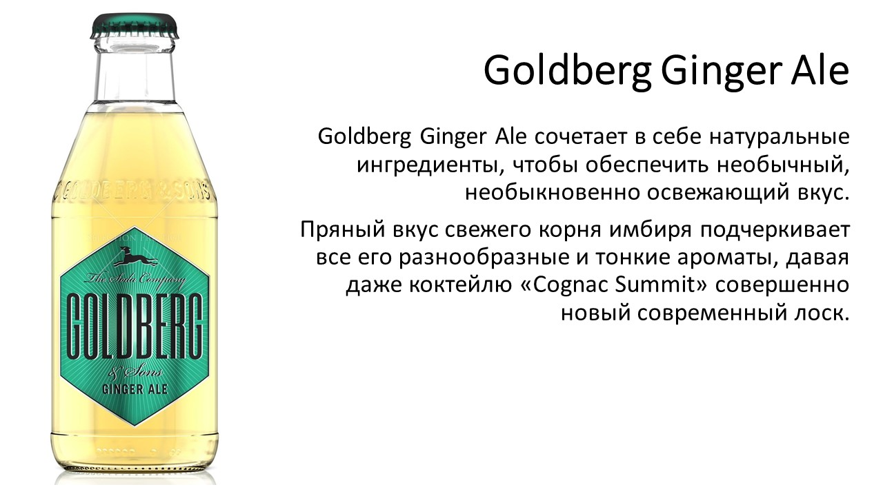 Goldberg Ginger Ale