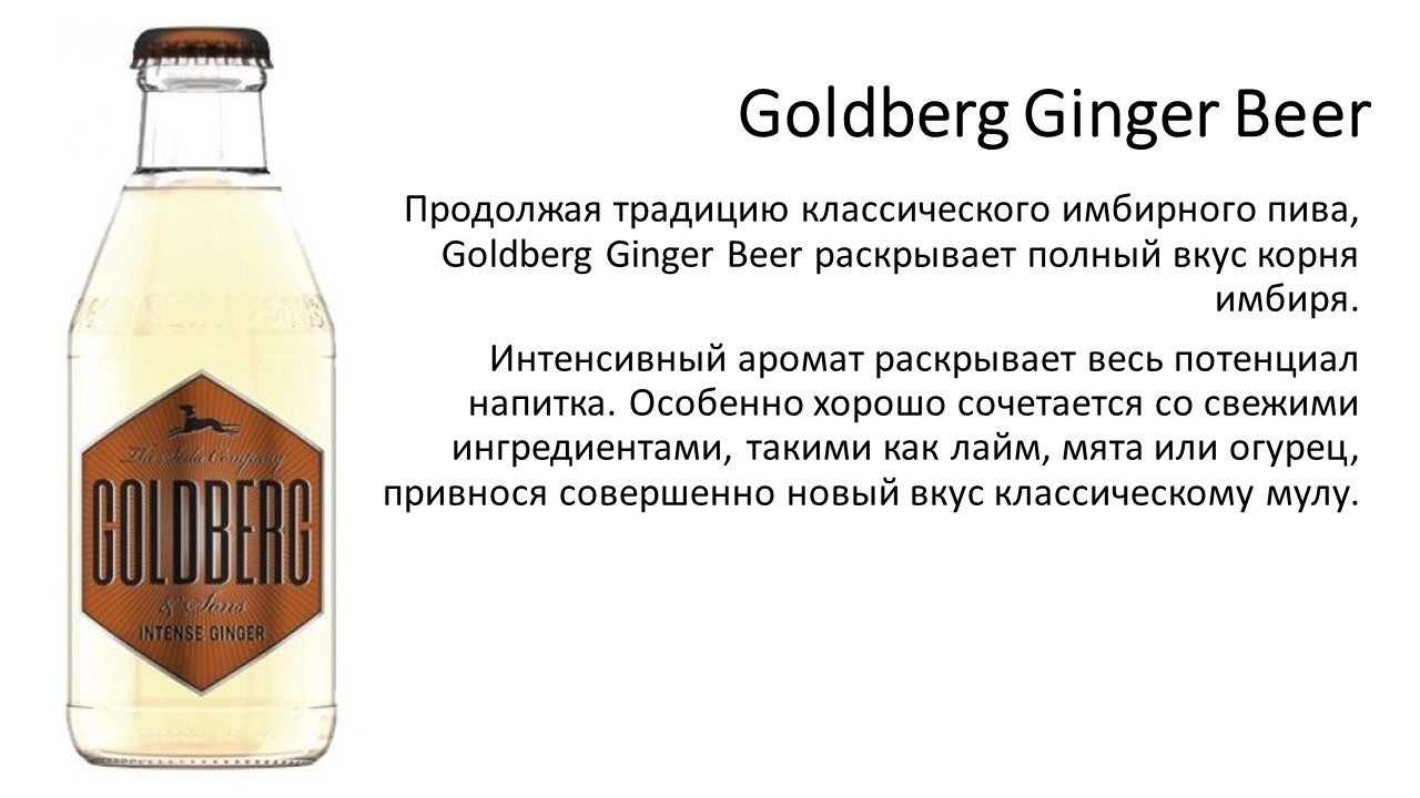 Goldberg Ginger Beer