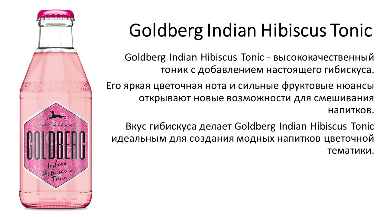 Goldberg Indian Hibiscus Tonic