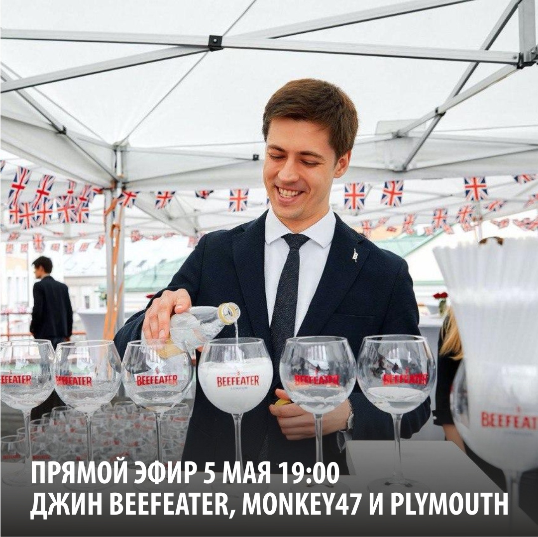 Beefeater, Monkey 47 и Plymouth