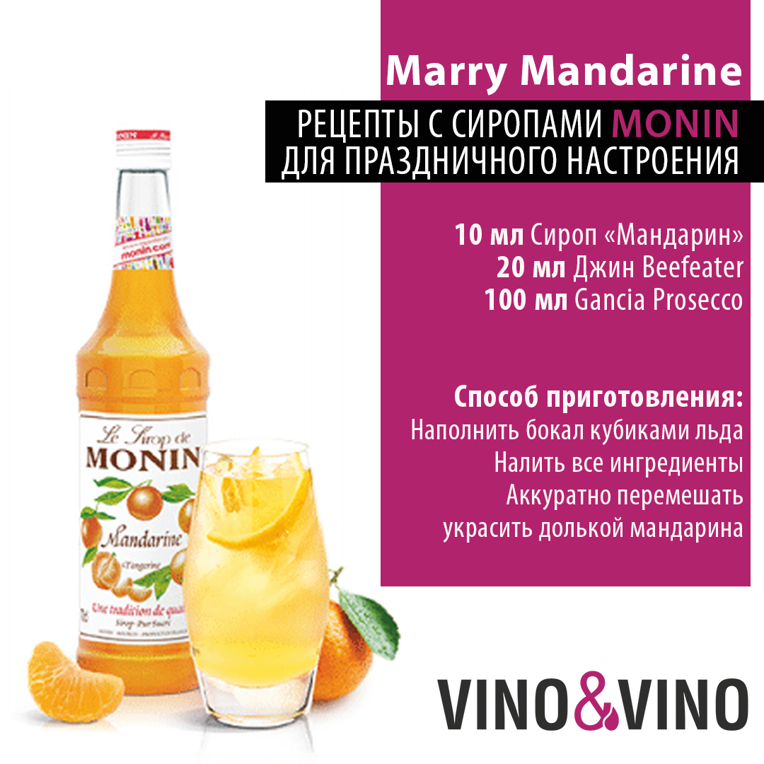 Marry Mandarine